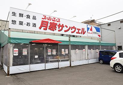 北海道特集:スーパー各社 新型コロナ、店舗展開を左右