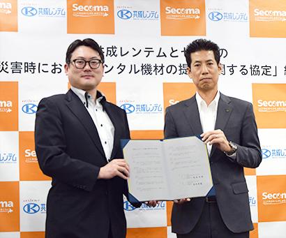 北海道特集:セコマと共成レンテムが協定締結 災害時のレンタル機材提供で
