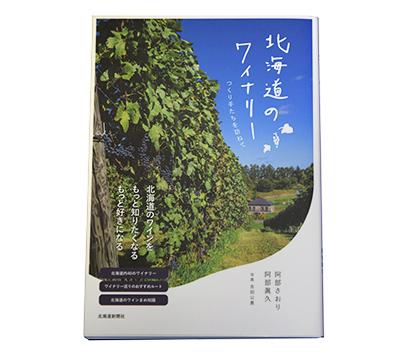 『北海道のワイナリー』発刊 道産ワインの魅力を1冊に集約