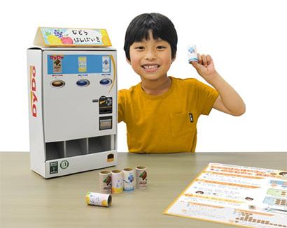 子どもたちの買い物学習に役立つと好評のペーパークラフト自販機キット