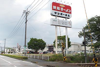 九州食品産業特集:サンポー食品 来年は創業100周年