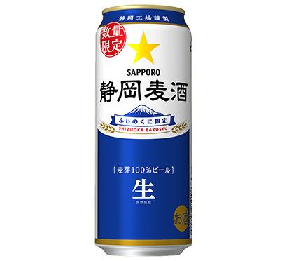 静岡流通特集:商品紹介=サッポロビール「静岡麦酒」 数量・県内限定ビール