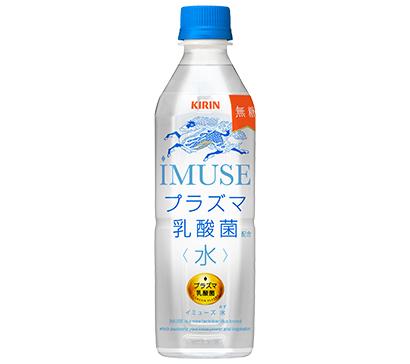 静岡流通特集:商品紹介=キリンビバレッジ「iMUSE水」 プラズマ乳酸菌摂取