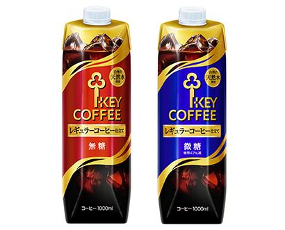 静岡流通特集:商品紹介=キーコーヒー「リキッドコーヒー」 こだわり商品に注力