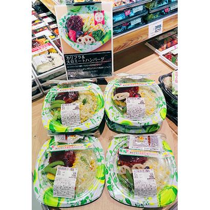 プラントベースフード/代替食特集:惣菜売場の代替食メニュー 健康志向で開発増…