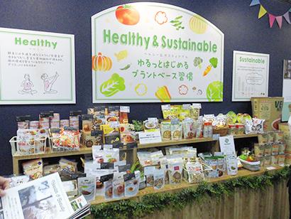 プラントベースフード/代替食特集:卸の取組み=伊藤忠食品 SMへの提案強化
