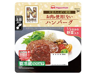 プラントベースフード/代替食特集:日本ハム 売場でコーナー化を