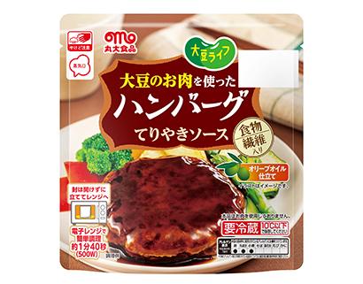 プラントベースフード/代替食特集:丸大食品 業務用分野にも注力