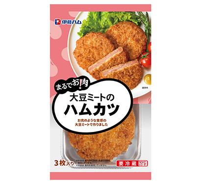 プラントベースフード/代替食特集:伊藤ハム 独自フライ商品展開