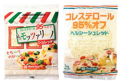 新商品「コレステロール95%オフ 私のモッツァリーノシュレッド300g」(左)と定番品の「コレステロール95%オフヘルシーシュレッド1kg」