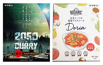 プラントベースフード/代替食特集:ヤマモリ 2つのシリーズで展開 商品群30…