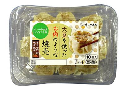 プラントベースフード/代替食特集:みまつ食品 「お肉のような焼売」発売