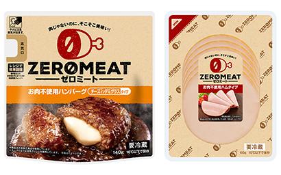 プラントベースフード/代替食特集:クローズアップ=大塚食品 「ゼロミート」市…