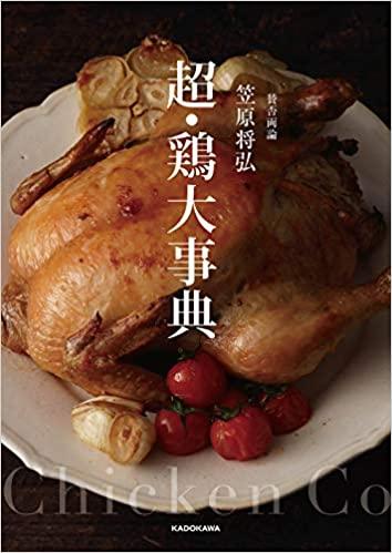 超・鶏大事典