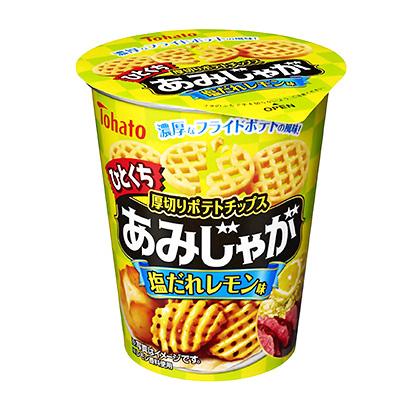 「ひとくちあみじゃが 塩だれレモン味」発売(東ハト)