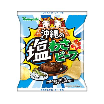 「沖縄の塩 わさビーフ」発売(山芳製菓)