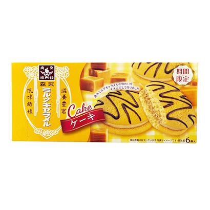 「ミルクキャラメルケーキ」発売(森永製菓)