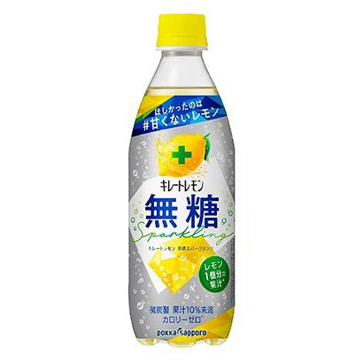 「キレートレモン 無糖スパークリング」発売(ポッカサッポロフード&ビバレッジ…