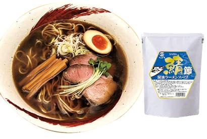 時代にハマる即戦力製品:平和食品工業「鯖節醤油ラーメンスープ」