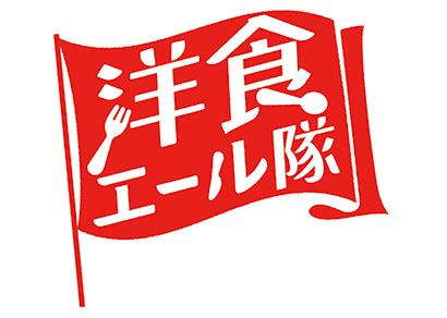 カゴメ、外食応援サイト「洋食エール隊」開設 掲載店舗受け付け