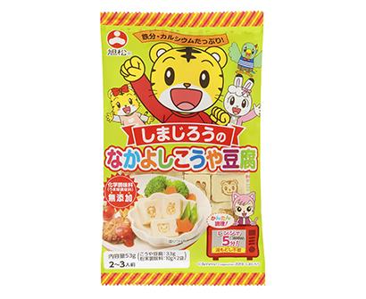 こうや豆腐特集:旭松食品 フレイル対策訴求 グローバルGAP認証大豆に切り替…