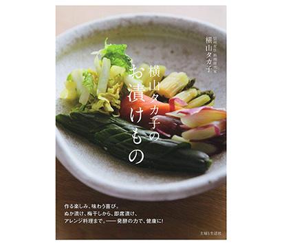 横山タカ子著『横山タカ子のお漬けもの』主婦と生活社刊