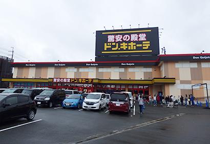 ドン・キホーテ、枚方店リニューアル開店 食品、約5倍に大幅拡充