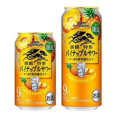 「キリン・ザ・ストロング パイナップルサワー(期間限定)」発売(キリンビール…