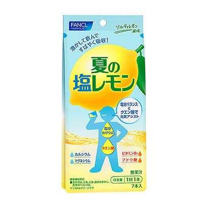 「溶かして飲む 夏の塩レモン」発売(ファンケル)