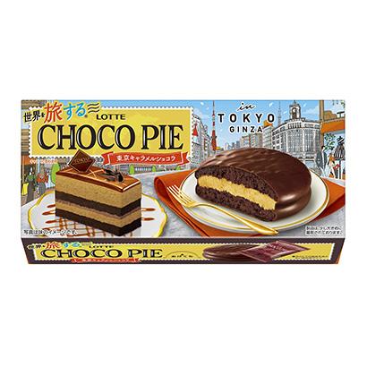 「世界を旅するチョコパイ 東京キャラメルショコラ」発売(ロッテ)