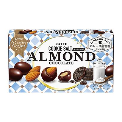 「アーモンドチョコレート クッキーソルト」発売(ロッテ)