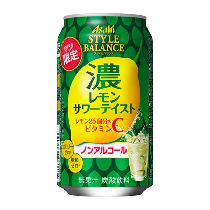 「アサヒスタイルバランス 濃レモンサワーテイスト」発売(アサヒビール)
