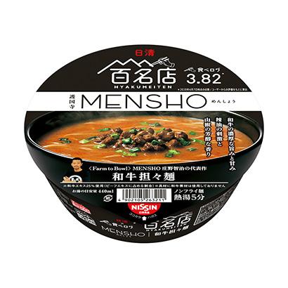 「日清×食べログ 百名店 MENSHO 和牛担々麺」発売(日清食品)