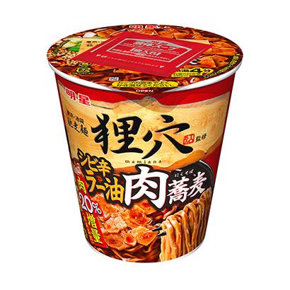 「明星 馳走麺 狸穴監修 シビ辛ラー油肉蕎麦」発売(明星食品)