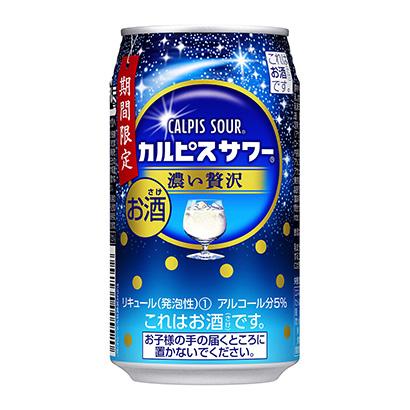 「カルピスサワー 期間限定 濃い贅沢」発売(アサヒビール)