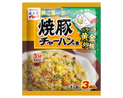 炒飯の素特集:永谷園 内食増加で勢い 「パックご飯」提案も奏功