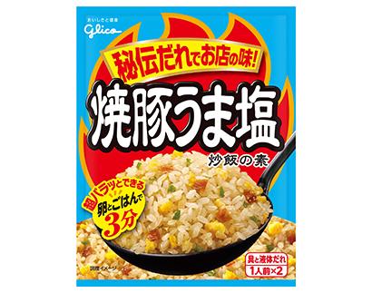 炒飯の素特集:江崎グリコ 3~5月、洋風も大幅伸長 「おうちクッキング」応援