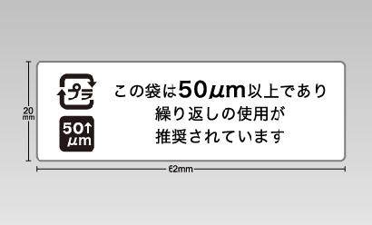 明光舎印刷所、「レジ袋厚み表示・繰り返し使用推奨シール」発売
