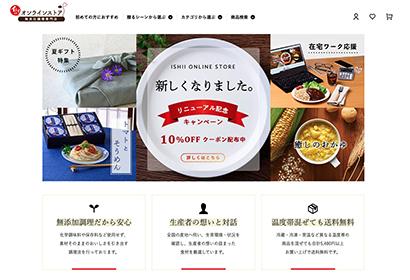 石井食品、オンラインショップ「ダイレクトイシイ」刷新 送料無料お試し品多数