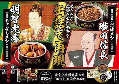国分G本社とデアゴスティーニ社、缶詰付き歴史雑誌を発売 戦国武将の食事再現