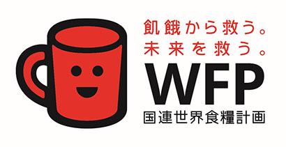 国連WFP協会、「レッドカップキャンペーン」ロゴとWebサイト刷新