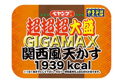 即席麺特集:まるか商事 最新型ライン増設 カップ麺高需要に対応