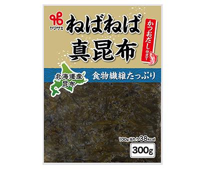 パウチ惣菜特集:ヤマザキ 今年創業130周年迎える 鮮魚売場へ惣菜展開