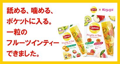 春日井製菓、「フルーツインティー」菓子化 1粒で紅茶楽しむ リプトンと共同開…