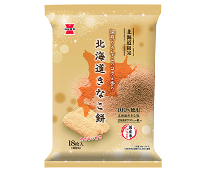 岩塚製菓、北海道限定の米菓「きなこ餅」発売