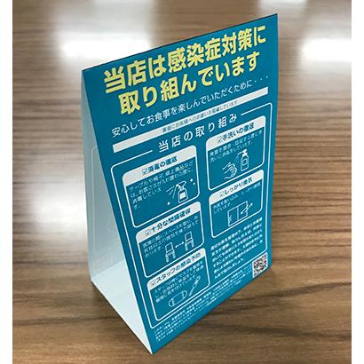 食創造都市大阪推進機構、外食利用指標周知へPOPなど配布