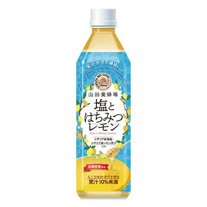 「塩とはちみつレモン」発売(山田養蜂場)
