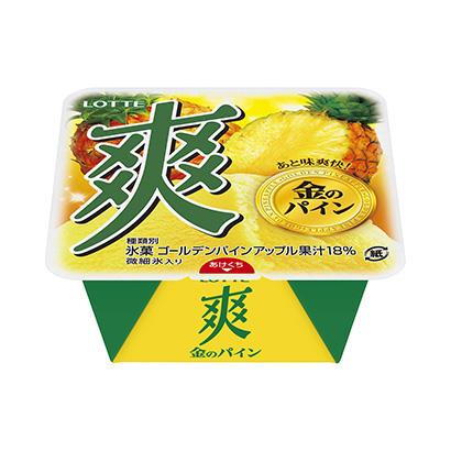 「爽 金のパイン」発売(ロッテ)