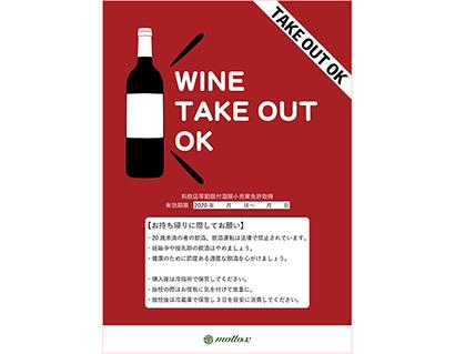 近畿中四国業務用低温卸流通特集:酒類業界動向=居酒屋やバー応援