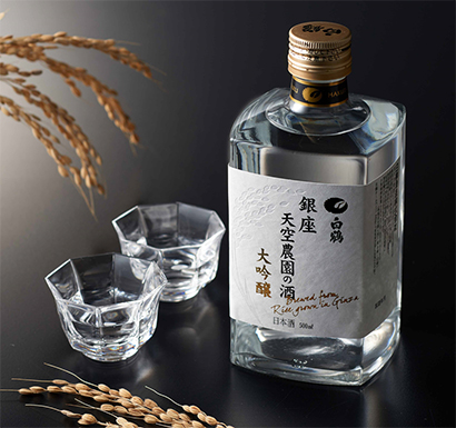 白鶴酒造、自社開発酒米の大吟醸酒「銀座 天空農園の酒」投入